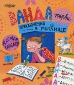 Ванда – първи приключения в училище
