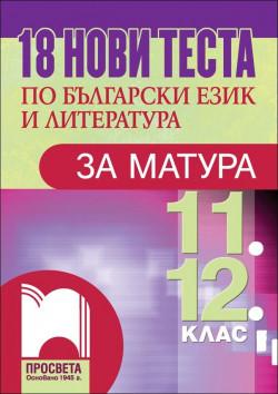 18 нови теста по български език и литература за матура