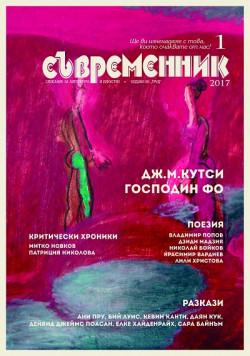 сп. Съвременник, бр. 1/ 2017