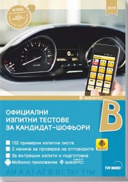 Официални изпитни тестове за кандидат-шофьори (2018)