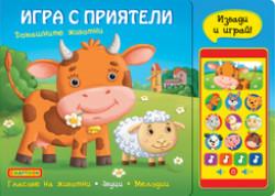 Игра с приятели: Домашните животни