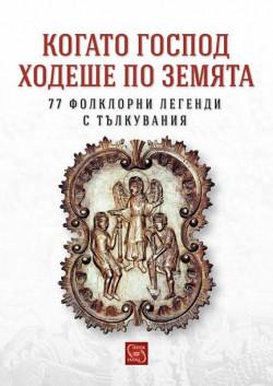 Когато Господ ходеше по земята. 77 фолклорни легенди с тълкувания