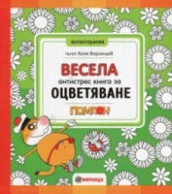 Котаракът Помпон: Весела антистрес книга за оцветяване