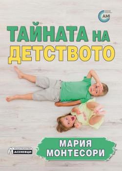 Тайната на детството