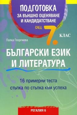 Подготовка за външно оценяване и кандидатстване след 7. клас. Български език и литература