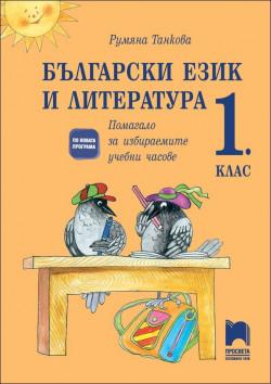 Български език и литература 1. клас. Помагало за избираемите учебни часове