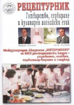 Рецептурник. Готварство, сервиране и кулинарен английски език