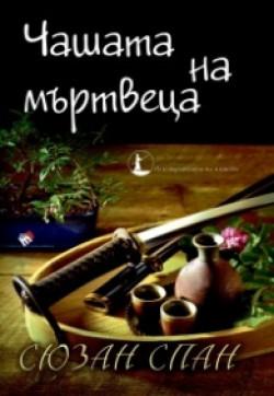 Разследванията на шиноби, книга 3: Чашата на мъртвеца