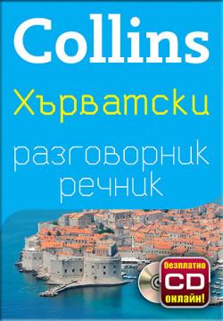 Хърватски разговорник с речник