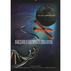 Въведение в генетичната генеалогия