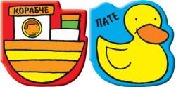 Корабче + Пате