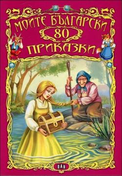 Моите български 80 приказки