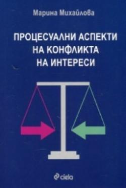 Процесуални аспекти на конфликта на интереси
