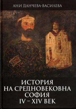 История на средновековна София IV – XIV век