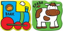 Влак + Крава
