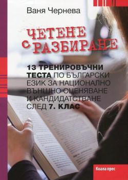 Четене с разбиране. 13 тренировъчни теста по български език за НВО и кандидатстване след 7. клас