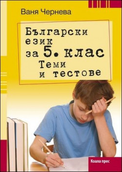 Български език за 5. клас. Теми и тестове