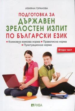 Подготовка за държавен зрелостен изпит по български език, втора част