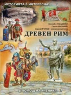Историята е интересна, книга 3: Древен Рим