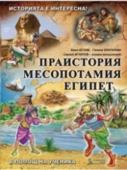 Историята е интересна, книга 1: Праистория. Месопотамия. Египет