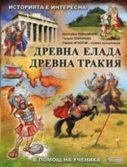 Историята е интересна, книга 2: Древна Елада. Древна Тракия