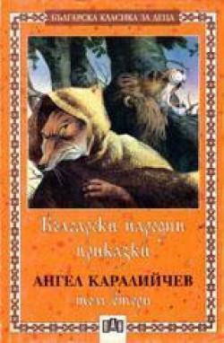 Български народни приказки – том втори