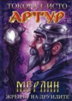 Артур: Мерлин – Жрецът на друидите