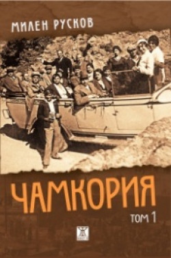 Чамкория, том 1