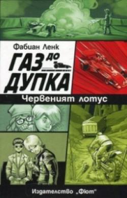 Газ до дупка 2: Червеният лотус