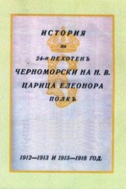 История на 24-и пехотен Черноморски на Н. В. Царица Елеонора полк (1912-1913 г. – 1915-1918 г.)