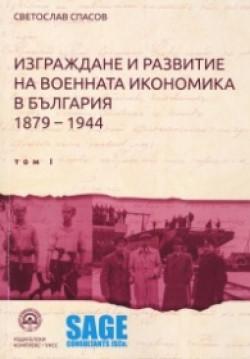 Изграждане и развитие на военната икономика в България (1879-1944)