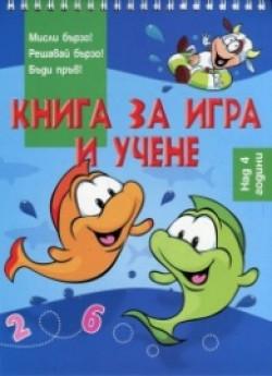 Книга за игра и учене: Риби
