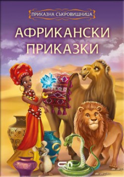 Приказна съкровищница: Африкански приказки
