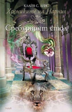 Хрониките на Нарния, книга 6: Сребърният стол