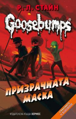 Goosebumps: Призрачната маска, книга 4