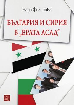 """България и Сирия в """"Ерата Асад"""""""