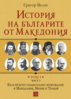 История на българите от Македония, том 1, част 3: Българското национално възраждане в Македония, Мизия и Тракия