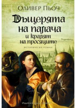Дъщерята на палача и кралят на просяците