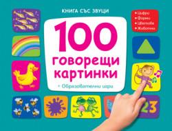 100 говорещи картинки – книга със звуци