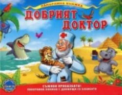 Добрият доктор/ Панорамна книжка