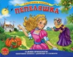 Пепеляшка/ Панорамна книжка