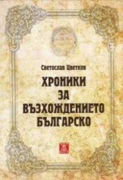 Хроники за възхождението българско