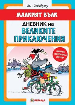 Малкият Вълк. Дневник на великите приключения