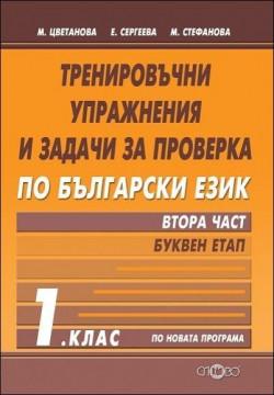 Тренировъчни упражнения и задачи за проверка по български език 1. клас. Втора част – буквен етап