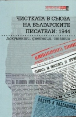 Чистката в Съюза на българските писатели: 1944