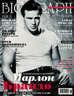 списание Biograph, брой №69