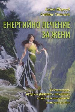 Енергийно лечение за жени