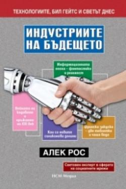 Индустриите на бъдещето