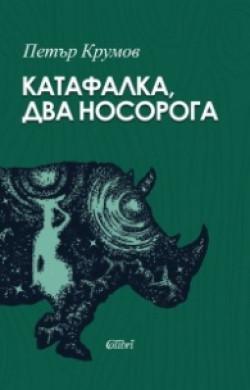 Катафалка, два носорога