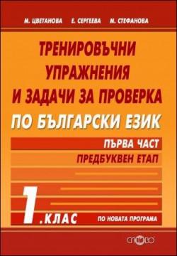 Тренировъчни упражнения и задачи за проверка по български език 1. клас. Първа част – предбуквен етап